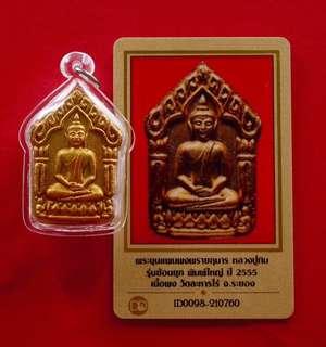 Phra Khun Paen Guman Plaai 55 Pim Yai BE 2555 LP Tim