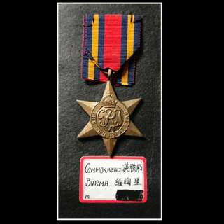 英聯邦緬甸星 勳章 Commn Wealth The Burma Star Medal