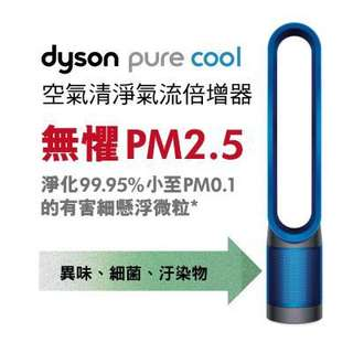 Dyson AM11 white colour 白色