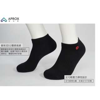 《APROX 雅伯斯》Vespucci 維斯普全棉吸汗氣墊襪(黑色款)