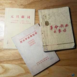 70年代文革工具書3本 便宜出