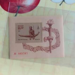 CCCP 蘇聯全新1979年奧運纪念郵票小型張