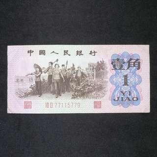 1962年版人民幣壹角