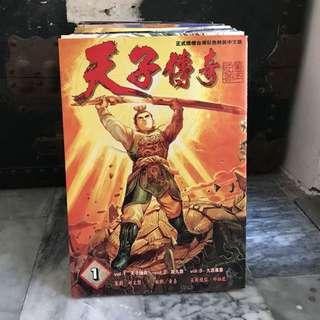 二手自售 香港漫畫 天子傳奇 黃玉郎 東立