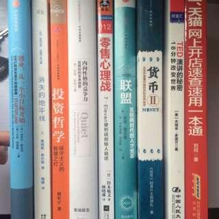 经管,社科,旅行书籍大甩卖 爱书的人快来