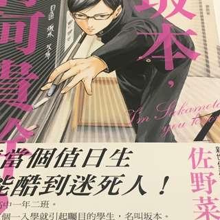 [Manga] I'm Sakamoto, you know? (再下坂本, 有何貴幹?)