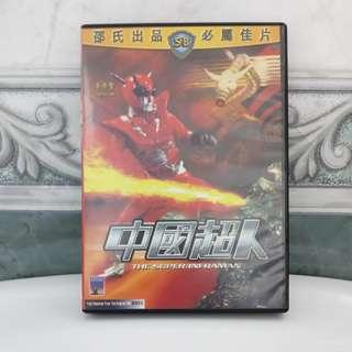 DVD Super Inframan 中国超人
