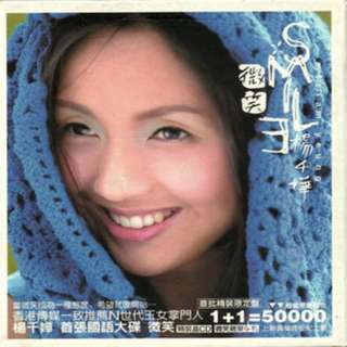 Miriam Yeung 楊千嬅 – Smile 微笑 CD