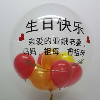 Customised Balloon with Chinese Wordings