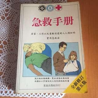 1991年 急救手冊