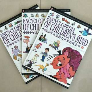 [chinese/华语] books for parents: encyclopedia of children's mind 中国少年儿童智力开发百科全书