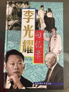Lee Kuan Yew book chinese