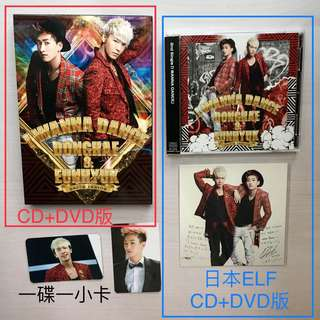 SJ-D&E I Wanna Dance CD+DVD版、日本ELF CD+DVD版