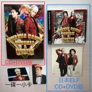SJ-D&E I Wanna Dance CD+DVD版、日本ELF CD+DVD版