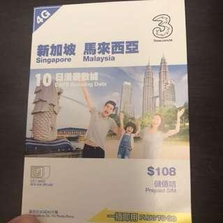 新加坡、馬來西亞旅遊電話咭(已過期,不作出售)
