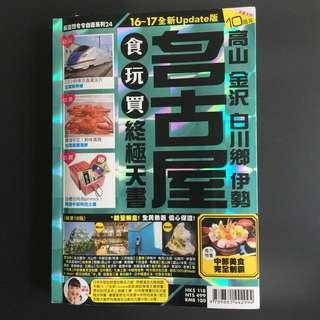 名古屋 旅遊書 長空 16-17年版