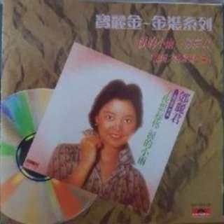 鄧麗君 - 寶鹿金~金装系列 CD