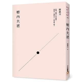 鄧惠文-婚內失戀