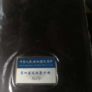 China prc 4th series in original.issued.case/folder 1cent to 100yuan