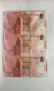 中銀紀念鈔 三連鈔