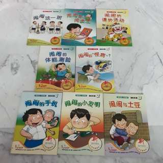 Chinese Story Books for primary level