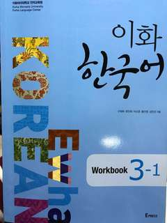梨大韓語workbook