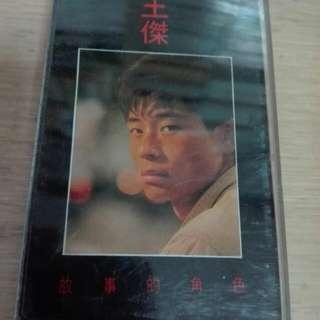 王杰故事的角色卡带