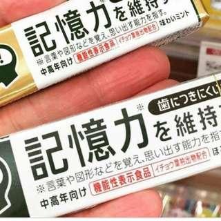 🍭日本直送記憶力香口膠