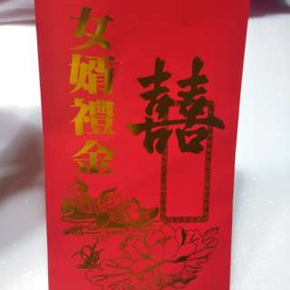 Son-in-law Red Packet