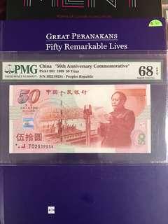 中国建国50周年纪念币美国评级高分