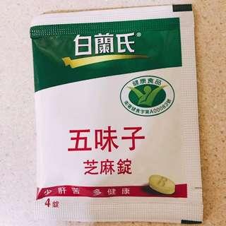 白蘭氏 五味子芝麻錠(旅行包)綜合五味子➕芝麻素雙重活性成分,有助於降低血清中GOT和GPT值