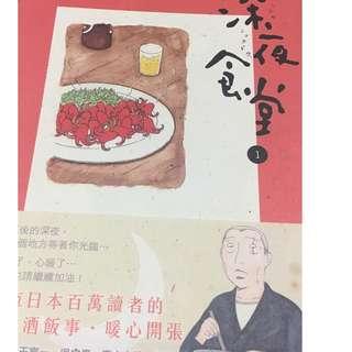 [Manga] Shinya Shokudo (深夜食堂)