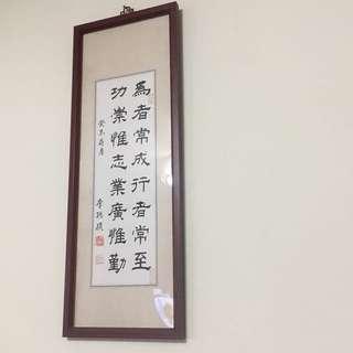 書法(隸書)書法字帖 裱框 牆壁裝飾