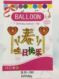 16 inch, Balloon Set- 生日快乐(寿)