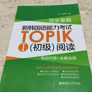 TOPIK I Reading 初级阅读