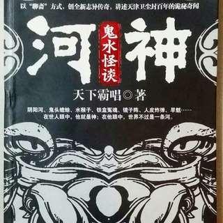 中國怪談小說《河神·鬼水怪談》