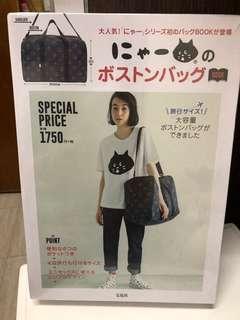 Ne-net 日本雜誌袋
