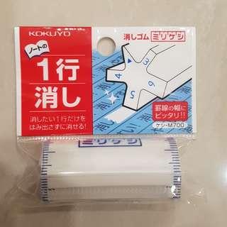 BNIB eraser from tokyo