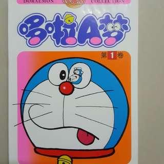 Doraemon Comic 1st book CHINESE