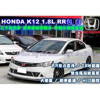 HONDA K12 1.8L 白 改RR空力套件