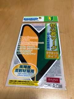 日本汽車磁貼