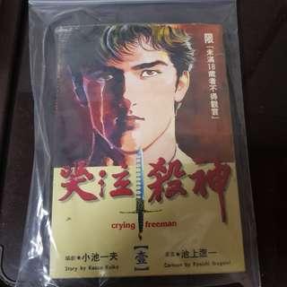 哭泣殺神 1到8 未完(台灣版)