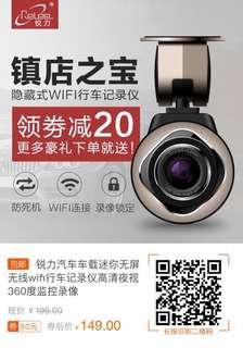 (淘寶$50優惠券)銳力汽車車載迷你無屏無線wifi行車記錄儀高清夜視360度監控錄像
