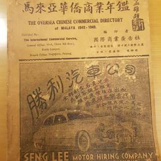 The oversea Chinese commercial directory of Malaya 1948~1949