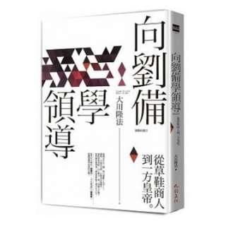 (省$21)<20171122 出版 8折訂購台版新書>向劉備學領導:從草鞋商人到一方皇帝, 原價 $107, 特價$86
