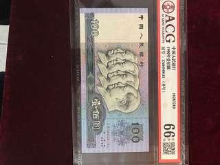 1990年补号一枚中国评级高分