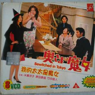 JDrama VCDs: Bewitched in Tokyo