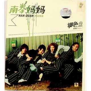 南拳妈妈 Combo 3 Album