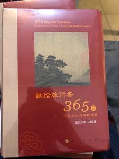 獻給旅行者 365日 - 中華文化與佛學寶典