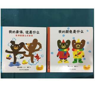 Chinese children books for sale